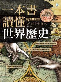 一本書讀懂世界歷史:歷史是一條直線