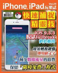 iPhone, iPad玩樂誌 [第25期]:快速捕捉精靈技