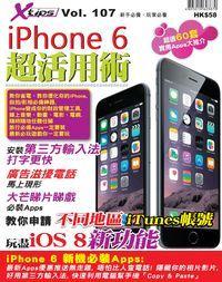 iPhone 6超活用術