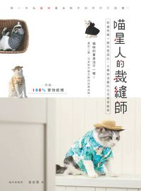 喵星人的裁縫師:舒適剪裁+超有型設計,小貓到老貓的完美穿著提案