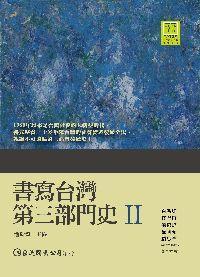 書寫台灣第三部門史. II