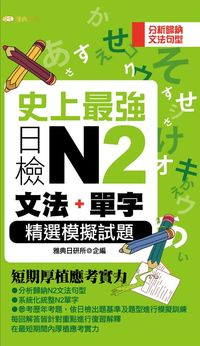 史上最強日檢N2文法+單字精選模擬試題