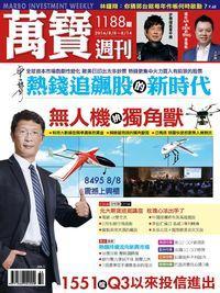 萬寶週刊 2016/08/08 [第1188期]:無人機拚獨角獸