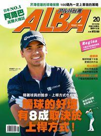ALBA 阿路巴高爾夫雜誌 [第20期]:觸球的好壞有8成取決於上桿的方式!