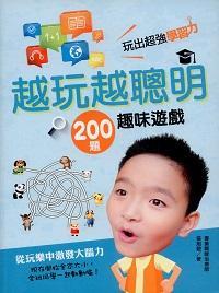 越玩越聰明:200題趣味遊戲,玩出超強學習力