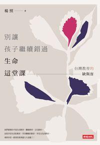 別讓孩子繼續錯過生命這堂課:台灣教育的缺與盲