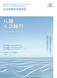 八週正念練習:走出憂鬱與情緒風暴:An 8-Week Program to Free Yourself from Depression and Emotional Distress