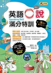 英語口說滿分特訓 [有聲書]:哇, 講英文更流利了!