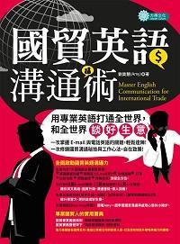 國貿英語溝通術