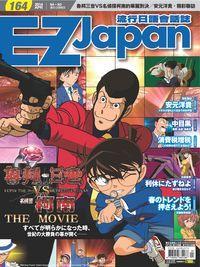 EZ Japan流行日語會話誌 [有聲書]:魯邦三世vs名偵探柯南