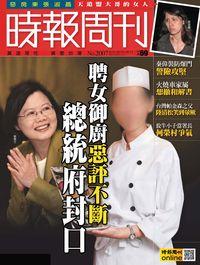 時報周刊 2016/08/05 [第2007期]:聘女御廚惡評不斷 總統府封口
