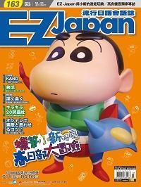 EZ Japan流行日語會話誌 [NO.163] [有聲書]:蠟筆小新特展春日部大冒險