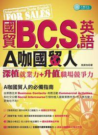 國貿B.C.S.英語:A咖國貿人:深植就業力+升值職場競爭力