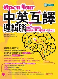 Open your 中英互譯邏輯腦:跟著8大翻譯要點, 快速提升80% up翻譯+寫作能力