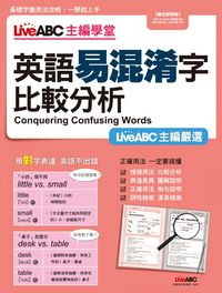 LiveABC主編學堂 [有聲書]:英語易混淆字比較分析