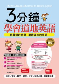 3分鐘學會道地英語 [有聲書]:用最短的時間 學最道地的英語