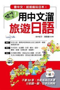 偷吃步!用中文溜旅遊日語 [有聲書]:會中文,就能瘋玩日本!