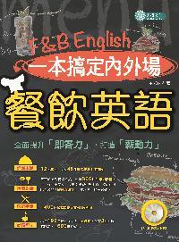 一本搞定內外場餐飲英語 (附MP3) [有聲書]:全面提升你的英語即答力