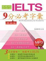IELTS 9分必考字彙[有聲書]:學術組