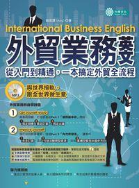 外貿業務英文 [有聲書]:從入門到精通,一本搞定外貿全流程