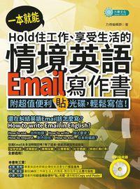 一本就能Hold住工作、享受生活的情境英語Email寫作書