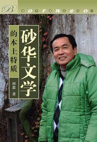 砂華文學的本土特質