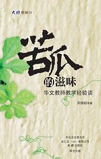 苦瓜的滋味:華文教師教學經驗談