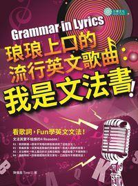 琅琅上口的流行英文歌曲:我是文法書!