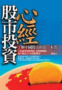 股市投資心經:了解中國股市的第一本書