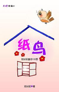 紙鳥:鄧長權童詩100首