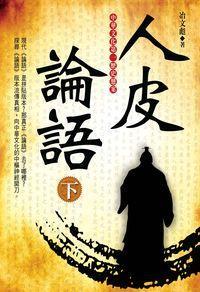 人皮論語:中華文化第一歷史懸案. 下
