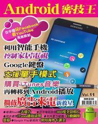 Android 密技王 [第11期]:在中國玩Facebook 看YouTube 再無限制