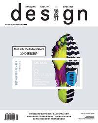 Design設計 [中英國際版] [第190期]:2050運動漫步
