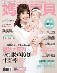 媽咪寶貝 [第194期]:養胎≠長肉,孕期體重控制 計畫書提案