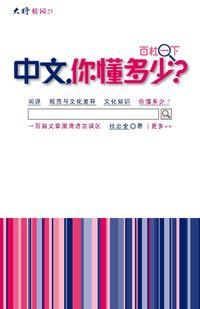 中文,你懂多少?
