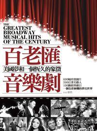 百老匯音樂劇:美國夢和一個永恆的象徵