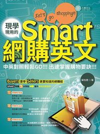 現學現用的Smart網購英文:中英對照輕鬆Go!!迅速掌握購物要訣!!!