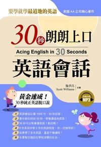 30秒朗朗上口英語會話 [有聲書]:黃金速成30秒純正英語脫口說