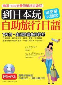 到日本玩[有聲書]:自助旅行日語