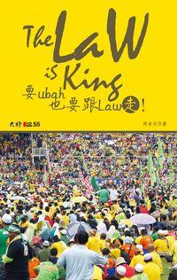 The Law is King:要ubah也要跟law走!
