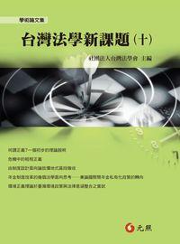 臺灣法學新課題