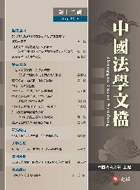 中國法學文檔. 第十二輯