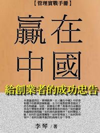 贏在中國:給創業者的成功忠告