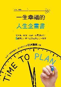 一生幸福的人生企畫書:從事業、財富、家庭、心靈到退休, 8個面向, 理性效率規畫你的一輩子
