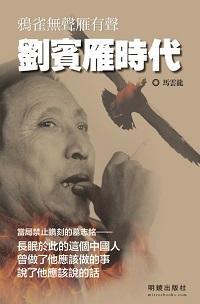 劉賓雁時代:鴉雀無聲雁有聲