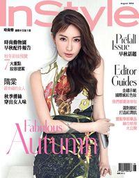 InStyle 時尚樂 [第3期]:Fabulous Autumn