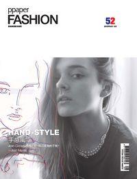 Ppaper fashion [第52期]:HAND-STYLE 手感風