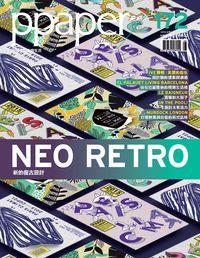 Ppaper [第172期]:NEO RETRO 新的復古設計