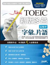 New TOEIC新版多益高頻率字彙片語 [有聲書]