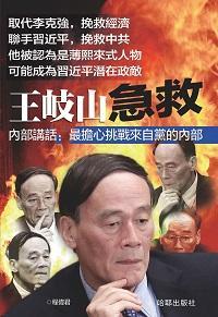 王岐山急救:內部講話: 最擔心挑戰來自黨的內部